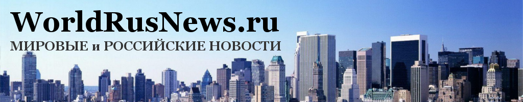 WorldRusNews.ru