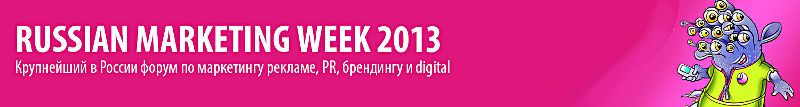 RUSSIAN MARKETING WEEK 2013