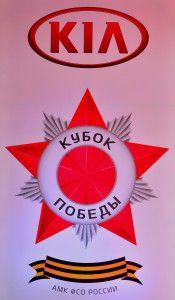 KIA MOTORS RUS: АВТОГОНКИ на «КУБОК ПОБЕДЫ»