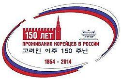 АВТОПРОБЕГ «РОССИЯ–КОРЕЯ-2014»