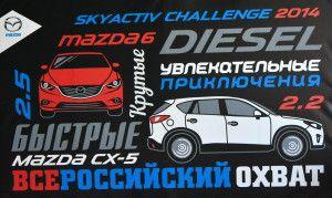 MAZDA: КВЕСТ-ДРАЙВ SKYACTIV CHALLENGE-2014