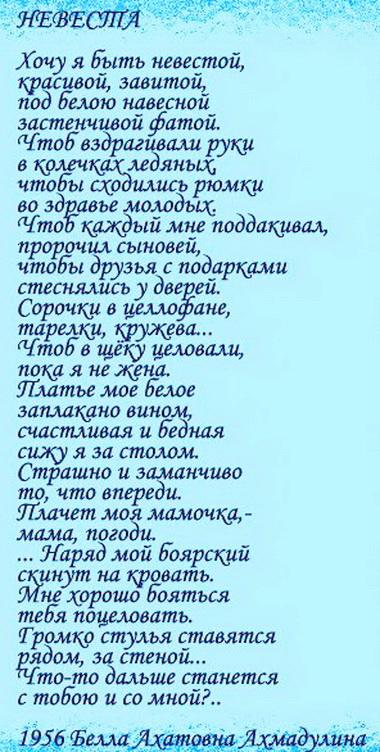 Стих белою фатою