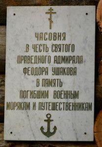 RudKonhvChasovnya-S5