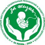 ФЕСТИВАЛЬ «ЗА ЖИЗНЬ-2015»