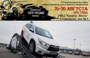 ВМЕСТО «ВЕЗДЕХОДА» – MOSCOW OFF-ROAD SHOW