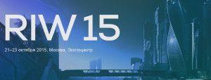 IT-БИЕННАЛЕ: ЭСТАФЕТУ RIW-2015 ПРИМЕТ «СВЯЗЬ-2016»
