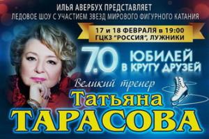RudTarasova70-Sn