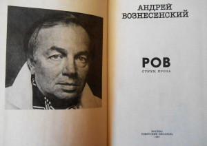 RudVoznesnsky-S
