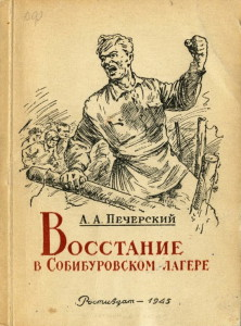 RudPecherskySobiborBook1-S6