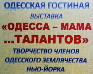 «ОДЕССА – МАМА… ТАЛАНТОВ»