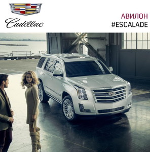 Cadillac1+2