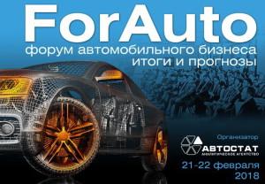 ForAutoLogo-S1