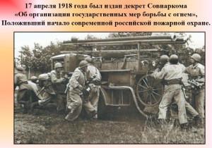 Ogneborzu1918-S4