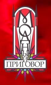 «МОДНЫЙ ПРИГОВОР», ЖЕНЩИНЫ и… Ч. КРУНВАЛЛЬ