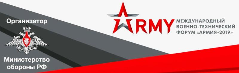 ФОРУМ «АРМИЯ»: НОВИНКИ и РЕКОРДЫ