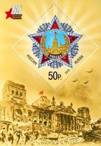 PobedaOrdReihstagПочтБлокРос2010