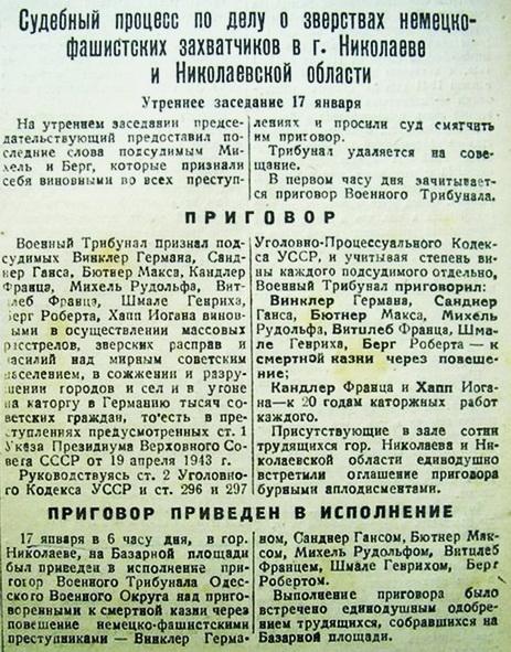 NikolaevGazeta